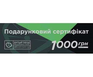 Сумма: 1000 грн