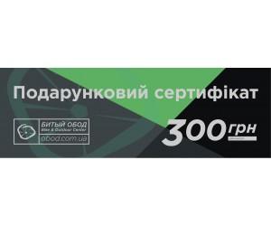 Сумма: 300 грн