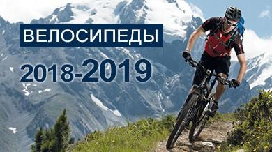 Велоиспеды 2018-2019