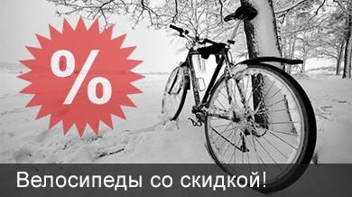 Велосипеды со скидкой