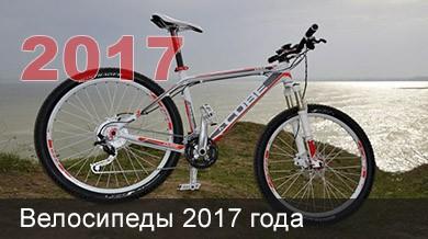 Велоиспеды 2017 года