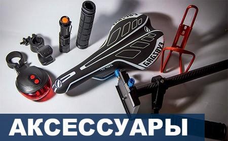 Аксессуары для велосипеда, Запорожье, Киев, купить