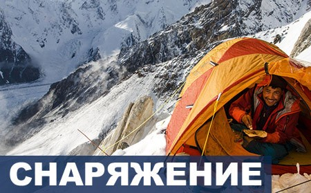 Снаряжение туриста, Киев, Запорожье, купить