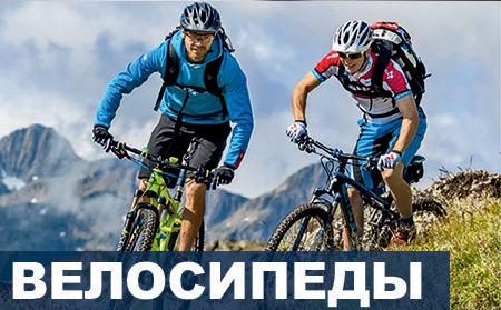 Велосипеды Киев, Запорожье, купить