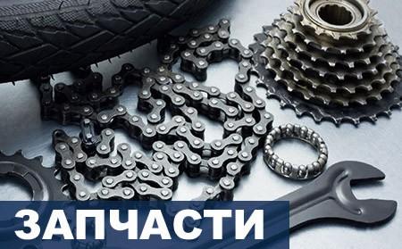 Велозапчасти Киев, Запорожье, купить