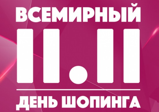 Всемирный день шопинга. 11.11.19