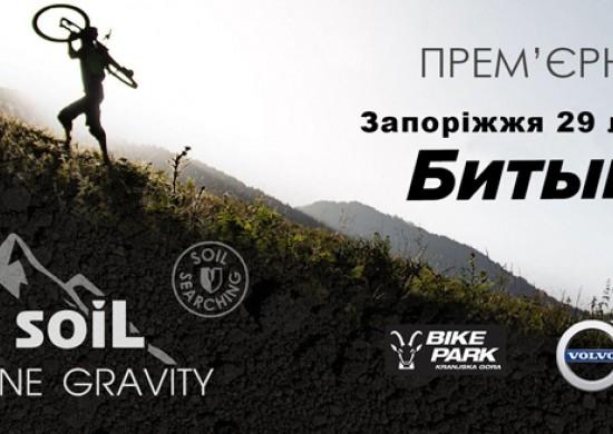 Прем'єра фільму Black Soil від Ukraine Gravity