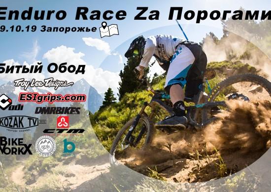 Гонка Enduro Race