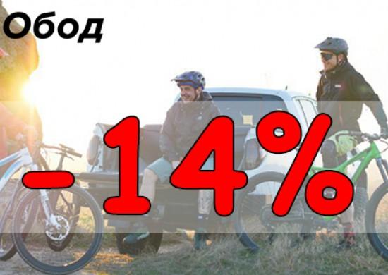 НАМ 14 ЛЕТ - ВАМ 14% СКИДКА!