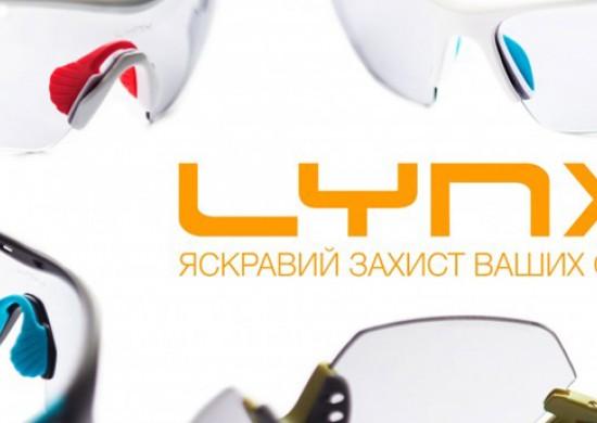 Велосипедные очки LYNX