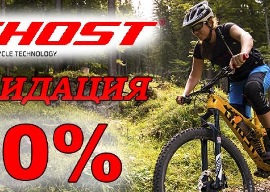 Ликвидация велосипедов GHOST!