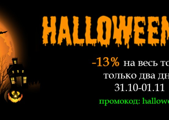 Скидки на Halloween