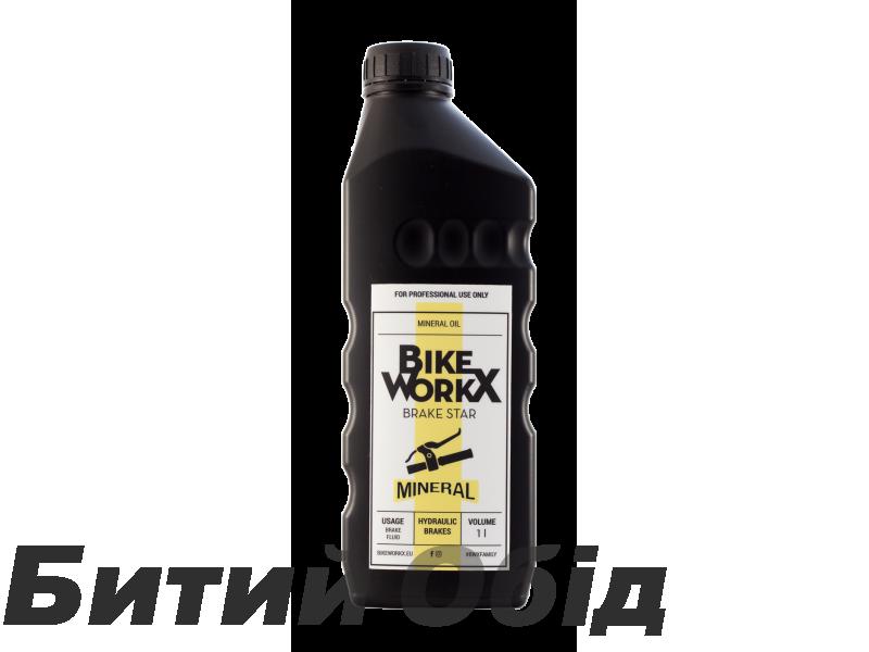 Тормозная жидкость BikeWorkX Brake Star Минеральное масло 1л. фото, купить, киев, запорожье