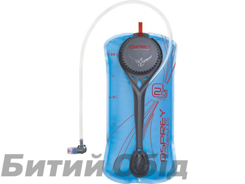 Питьевая система Osprey Hydraulics 2L