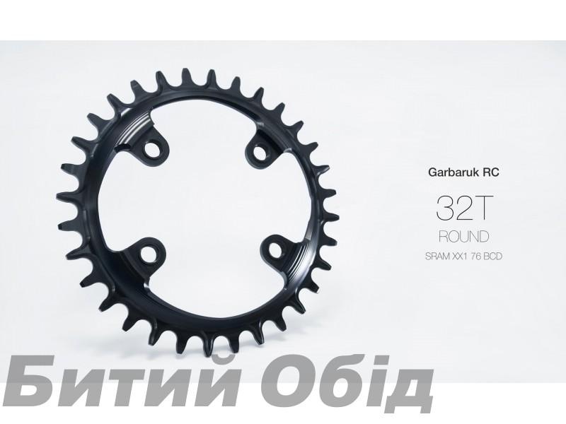 Звезда Garbaruk круг (ROUND) 76 BCD (SRAM XX1) фото, купить, киев, запорожье