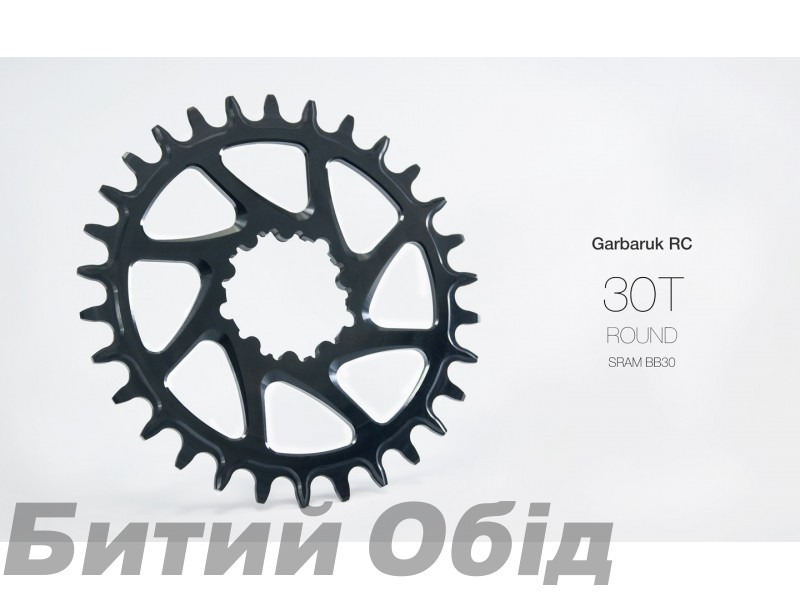 Звезда Garbaruk круг (ROUND) Direct Mount SRAM BB30 (Short Spindle)