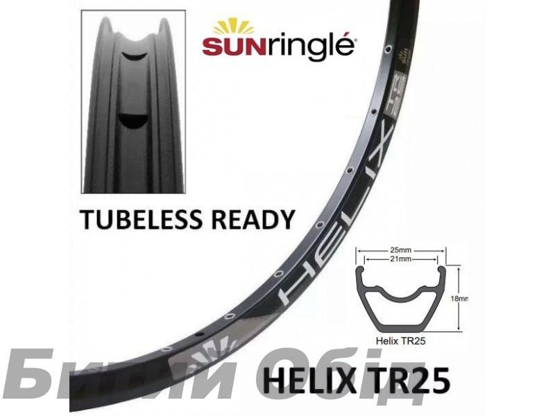 Обод Sun Ringle Helix TR 25 27.5 дюймов 32 спицы фото, купить, киев, запорожье