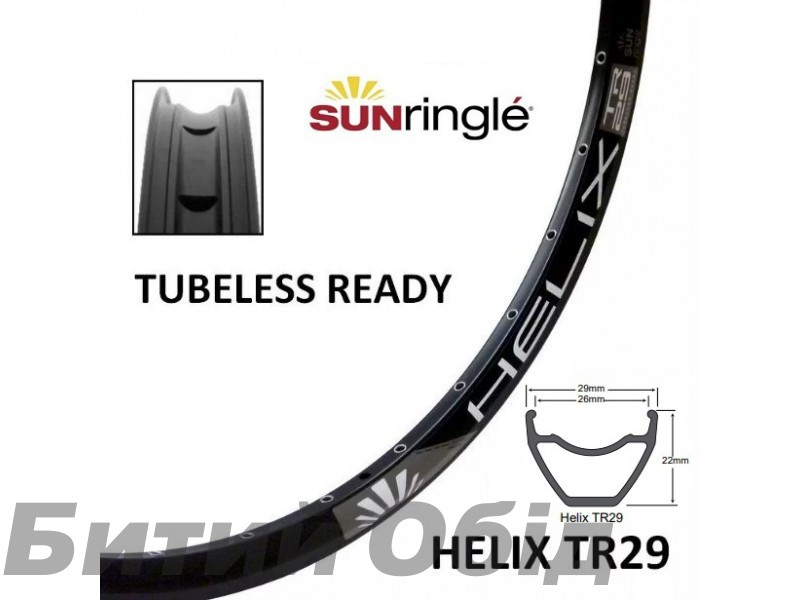 Обод Sun Ringle Helix TR 29 29 дюймов 32 спицы фото, купить, киев, запорожье