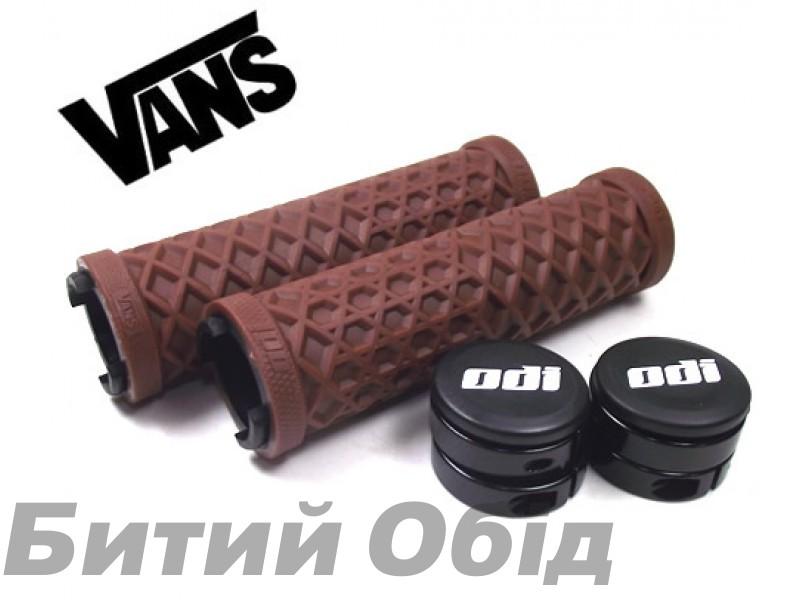 Грипсы ODI Vans® Lock-On Grips, Brown w/ Black Clamps (коричневые с черными замками) фото, купить, киев, запорожье