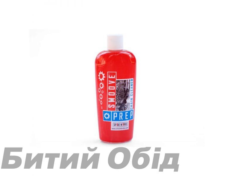 Очиститель цепи (дегризер) SMOOVE PREP 250 ML
