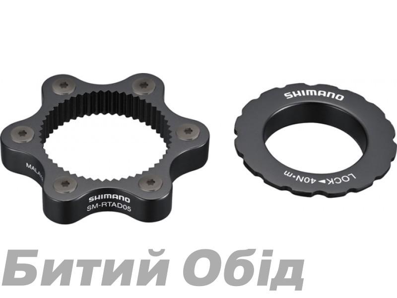 Адаптер монтажа ротора Shimano CenterLock - 6 болтов фото, купить, киев, запорожье
