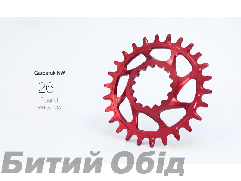 Звезда Garbaruk круг (ROUND) Direct Mount e13 (e*thirteen) фото, купить, киев, запорожье